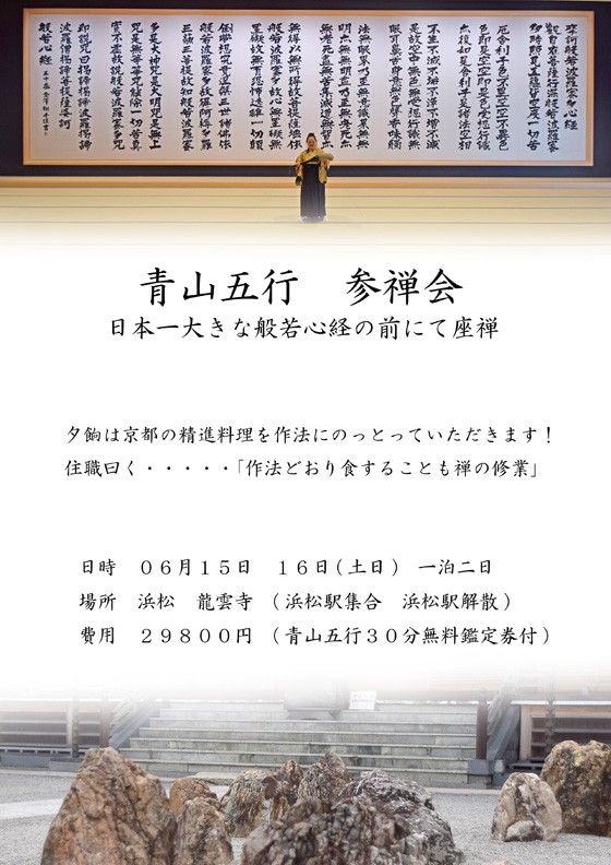 参禅会 1.jpg