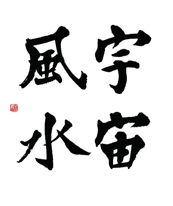 006 宇宙風水・四角.jpg